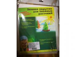 Укрытие зимнее для хвойных растений (1,2х1,7м) (плотность 80г/м2)