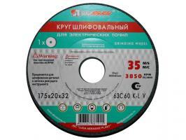 Шлифкруг ПП(1) 125х16х32 63C 60 K 7 V 35 (LUGAABRASIV) (4603347386095)
