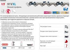 """Цепь 35 см 14"""" 3/8"""" LP 1.3 мм 53 зв. 91VXL OREGON (затачиваются напильником 4.0 мм, для нерегулярн. интенсивного использования) (91VXL053E)"""