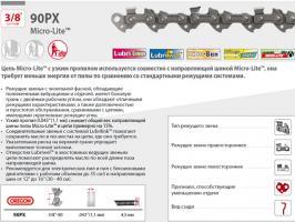 """Цепь 3/8"""" LP 1.1 мм 1640 зв. 90PX (бухта 30.4 м) OREGON (90PX100R)"""