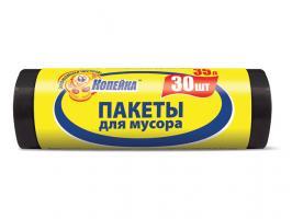 Пакеты для мусора 35л/30шт КОПЕЙКА (Материал: LDPE. Цвет: чёрный. Размер: 45*55 см. Толщина: 7,0 мкм. Тип дна: звезда)