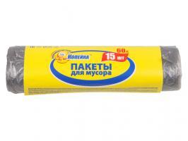 Пакеты для мусора 60л/15шт КОПЕЙКА (Материал: LDPE. Цвет: чёрный. Размер: 60*70 см. Толщина: 8,0 мкм. Тип дна: звезда)